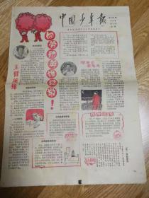 《中国少年报》1979年4月25日