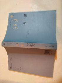 红雪(中国当代作家系列·张平系列)