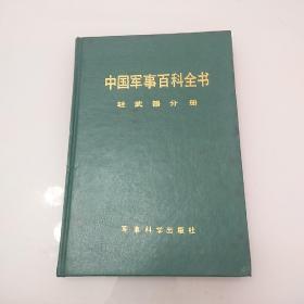 中国军事百科全书(轻武器分册)