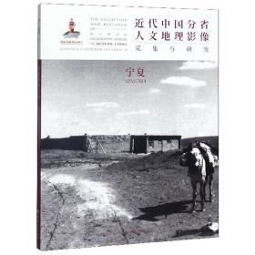 近代中国分省人文地理影像采集与研究 宁夏