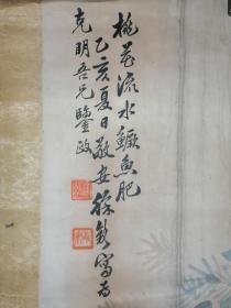 民国原装常州名家徐敬安《桃花鳜鱼》2.5平尺。