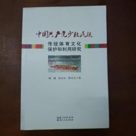 中国共产党少数民族传统体育文化保护和利用研究