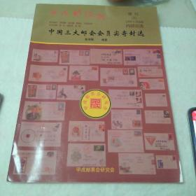 中国三大邮会会员实寄封选2009-3(签赠本)