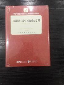透过浙江看中国的社会治理(精装 中文版)全新未拆封