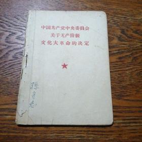 中国共产党中央委员会关于无产级阶文化大革命的决定