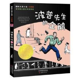 波普先生的企鹅:国际大奖小说注音版