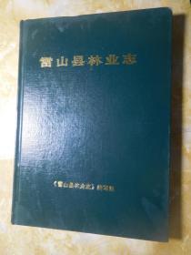 雷山县林业志