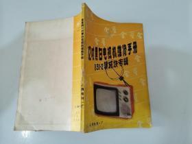 12寸黑白电视机维修手册(B31-2集成块专辑),上海电视一厂