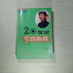 20世纪中国纪实 第二卷