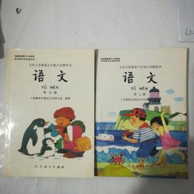 九年义务教育五年制小学教科书语文第五册+第七册  两本合售  品相佳