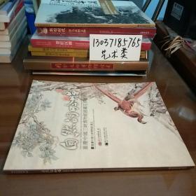 自然的吟唱——重庆中国三峡博物馆馆藏花鸟画精品(包正版现货无写划)