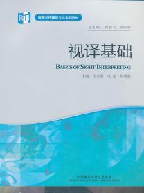 视译基础 王炎强 等 外语教学与研究G433