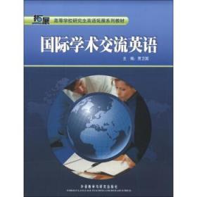国际学术交流英语(13版) 贾卫国 外语教学与研究出版社