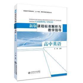 新版课程标准解析与教学指导高中英语