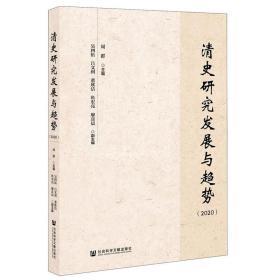 清史研究发展与趋势(2020)