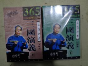 MP3版:袁阔成长篇评书16碟装)《三国演义》【上下】