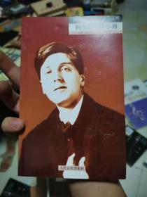 罗沃尔特音乐家传记丛书:阿尔班·贝尔格