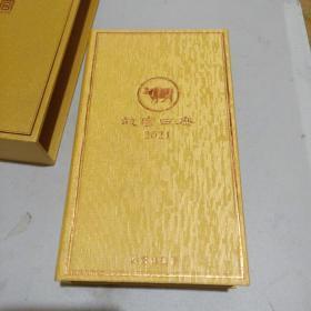 故宫日历2021限量典藏版