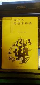 现代人的艺术系统-文化哲学丛书