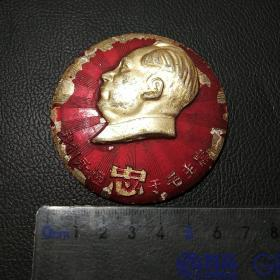 我们永远忠于毛主席铝像章脱漆如图背面有胶粘连线扣65✘65毫米