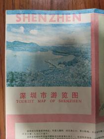 【旧地图】深圳市游览图  长8开 1981年版