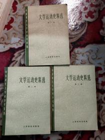 文学运动史料选 第1-3册