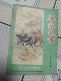 中国历史故事集(春秋故事)