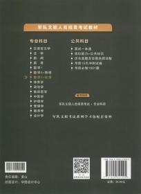 华图版·数学3+化学(全新版)/军队文职人员招录专业科目考试教材