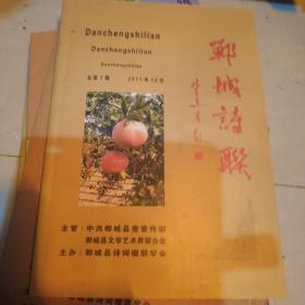 郸城诗联2011.12