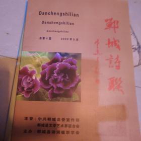 郸城诗联2009.5