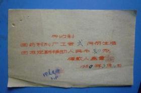 1960年宁波困难补助资料《收到国药制药厂工会弍月份生活困难定期补助人民币四元》(徐惠水)