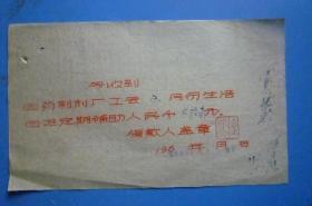 1960年宁波困难补助资料《收到国药制药厂工会弍月份生活困难定期补助人民币27元》(某某元)