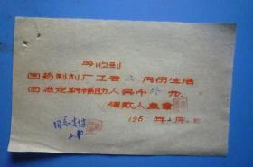 1960年宁波困难补助资料《收到国药制药厂工会弍月份生活困难定期补助人民币拾元》(陈莲芳)