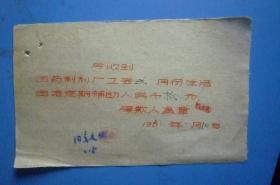 1960年宁波困难补助资料《收到国药制药厂工会弍月份生活困难定期补助人民币拾元》(张绍获)