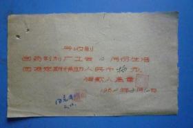 1960年宁波困难补助资料《收到国药制药厂工会弍月份生活困难定期补助人民币拾元》(张×忠)