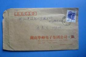 湖南华峰电子集团公司一分厂寄宁波建设银行大庆南路分行宋志元的信(当时贴的邮票50分)