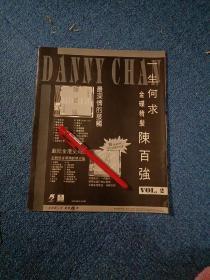 陈百强 香港《东周刊》