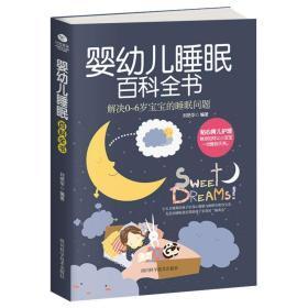 正版0~6岁婴幼儿睡眠百科全书 改善孩子的睡眠状况宝宝睡得香父母省心的幼儿睡眠指导书婴幼儿睡眠特征和常见睡眠问题书籍