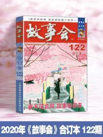 2020年《故事会》合订本122 期 中国当代民间文学社会生活故事 身边故事 通俗文学杂志 休闲轻松生活易读书籍上海文艺