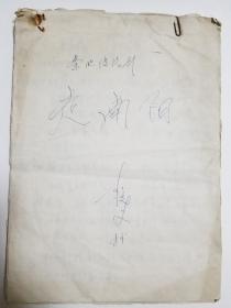 李俊义 毛笔手抄 秦腔剧本 走南阳
