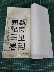 盛宏之荊州記三卷〔內有藏章〕