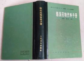临床药物资料手册 82年一版一印 精装