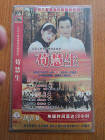 电视剧 荀慧生 DVD 二碟装