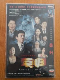 电视剧 荣归 DVD 二碟装