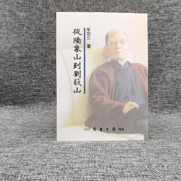 台湾学生书局版  牟宗三《從陸象山到劉蕺山》(锁线胶订)