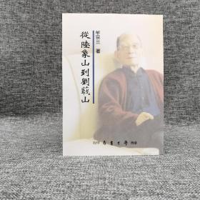 台湾学生书局版  牟宗三《从陆象山到刘蕺山》(锁线胶订)