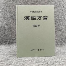 台湾学生书局版 张琨《汉语方音》(精装)