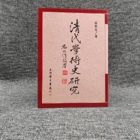 台湾学生书局版 胡楚生《清代學術史研究》(锁线胶订)