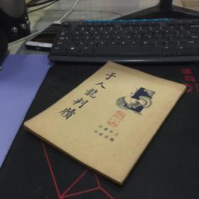 民国二十三年上海中央书店印行《于人龙判牍》