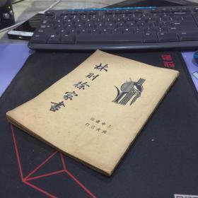 民国二十三年上海中央书店印行《林则徐家书》